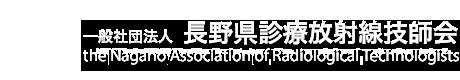 (一社)長野県診療放射線技師会